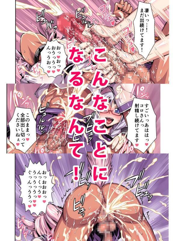 Futanari ni natta yokkyū fuman tsuma ga shokushu ni okasa rete muchakucha ni shasei sa se rareru manga 67