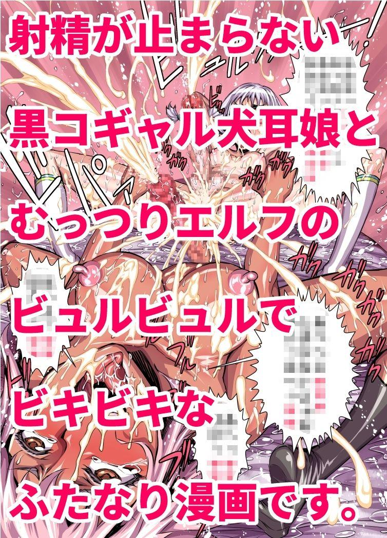 Futanari ni natta yokkyū fuman tsuma ga shokushu ni okasa rete muchakucha ni shasei sa se rareru manga 68