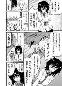Mishiba Kaoru to Seitenka Kusuri 6