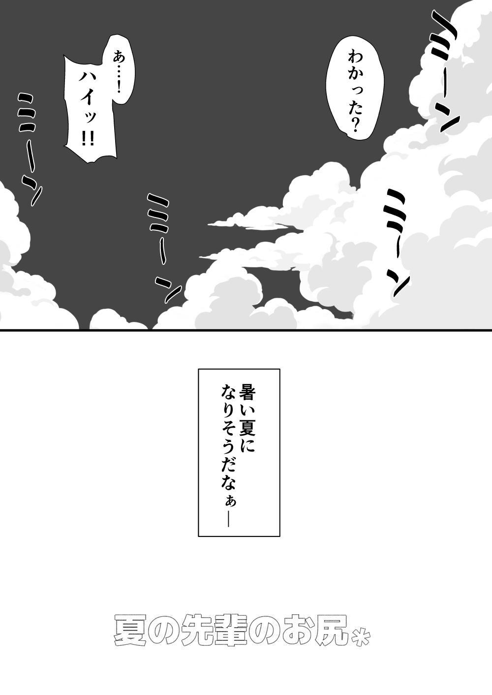 Natsu no Senpai no Oshiri* 24