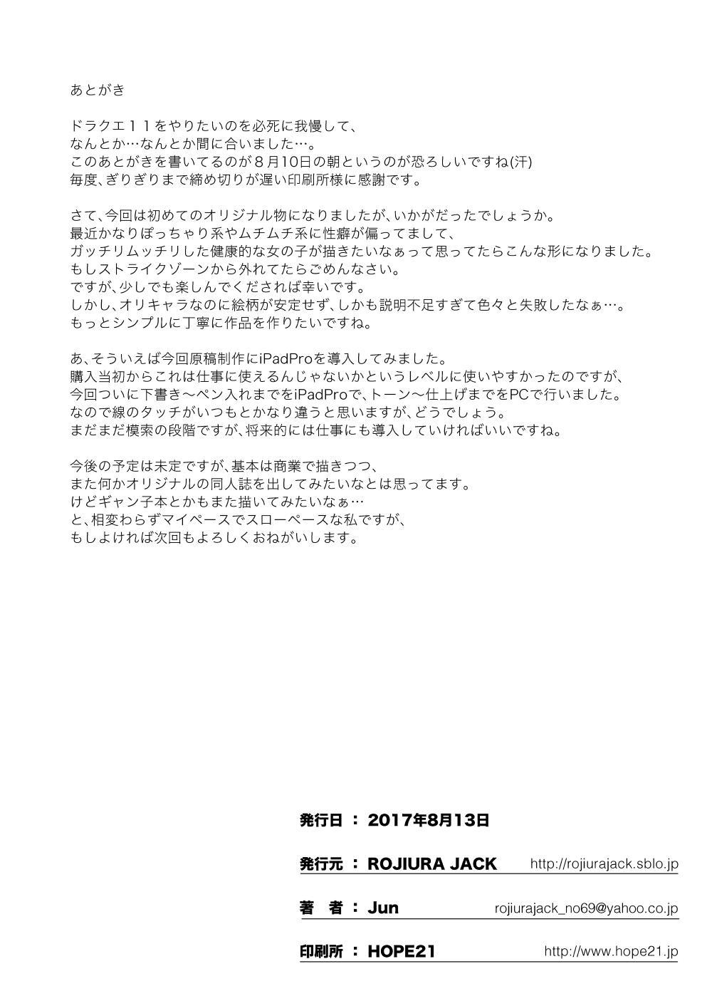 Natsu no Senpai no Oshiri* 25