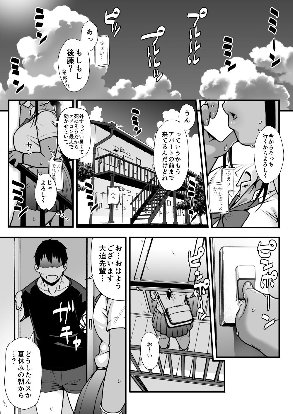 Natsu no Senpai no Oshiri* 2