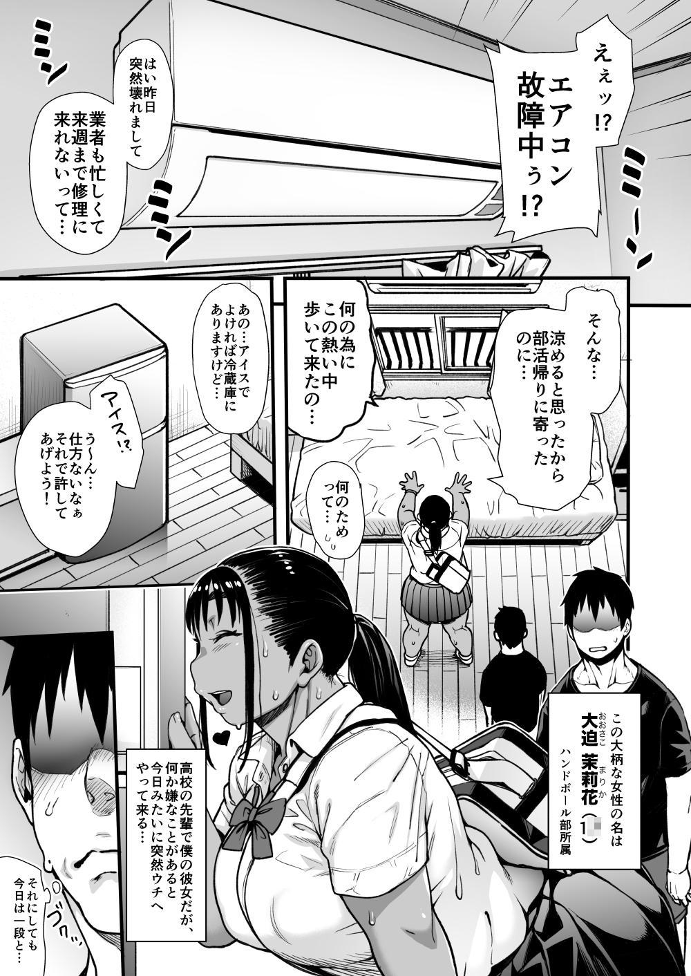 Natsu no Senpai no Oshiri* 4