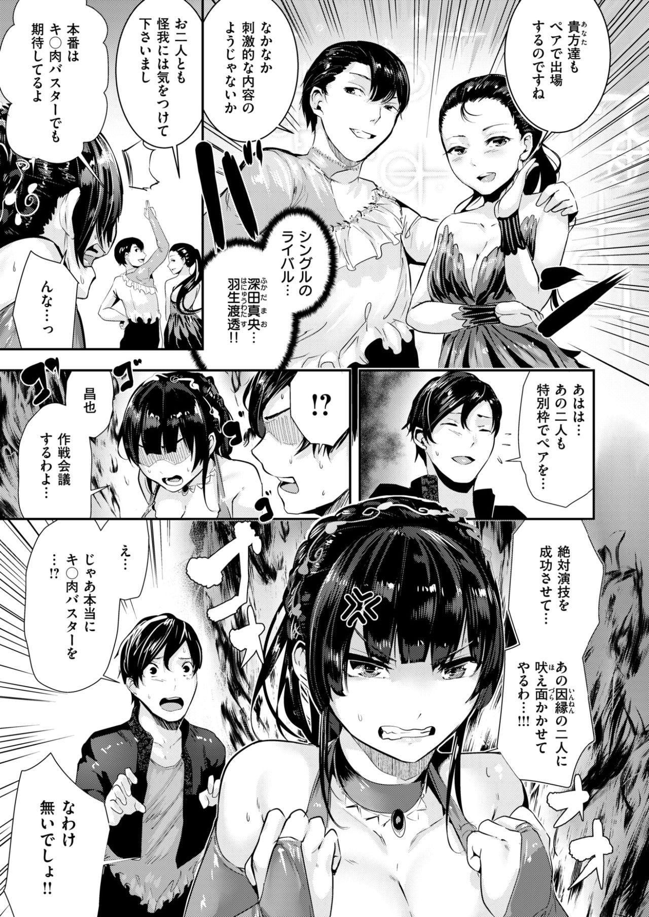 COMIC Kairakuten BEAST 2017-10 9