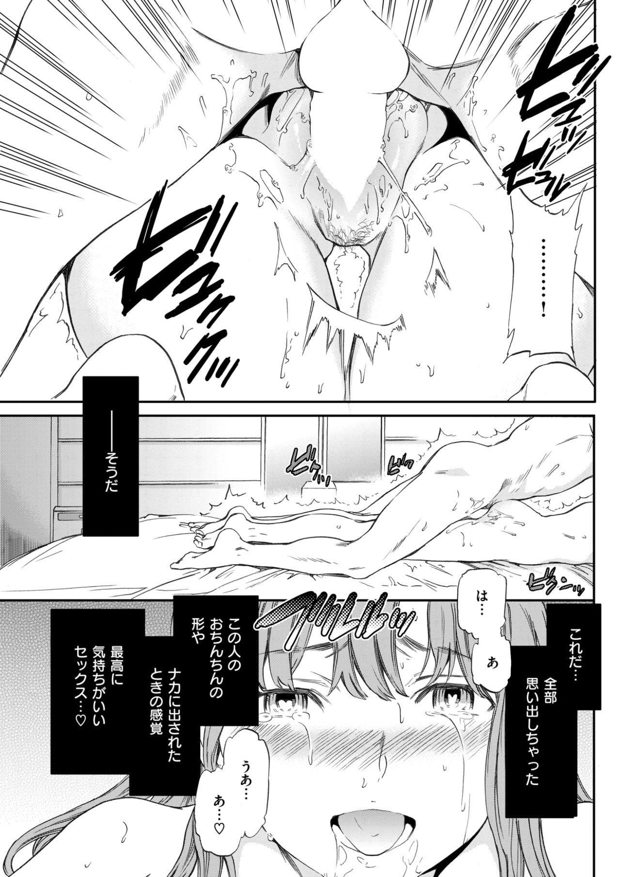 COMIC Kairakuten BEAST 2017-10 101