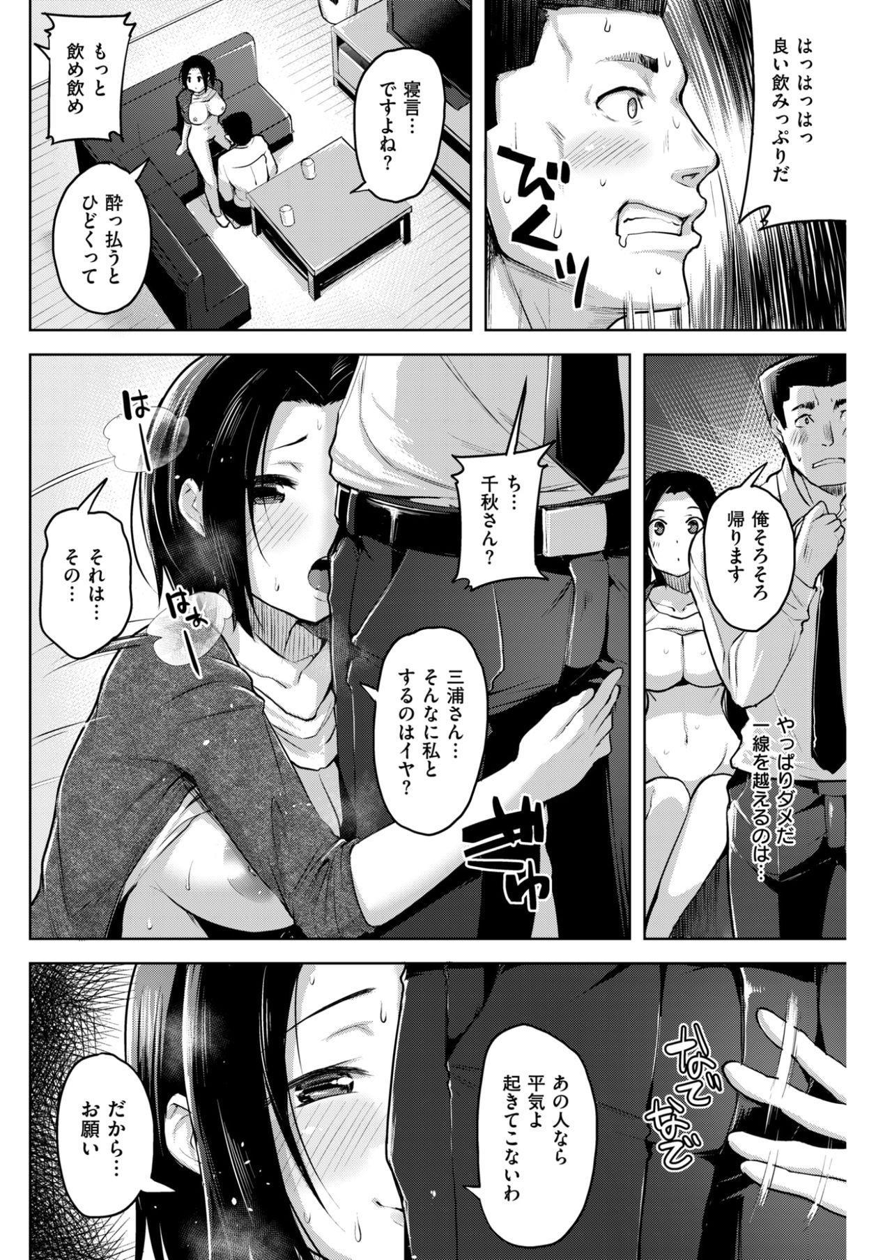 COMIC Kairakuten BEAST 2017-10 164