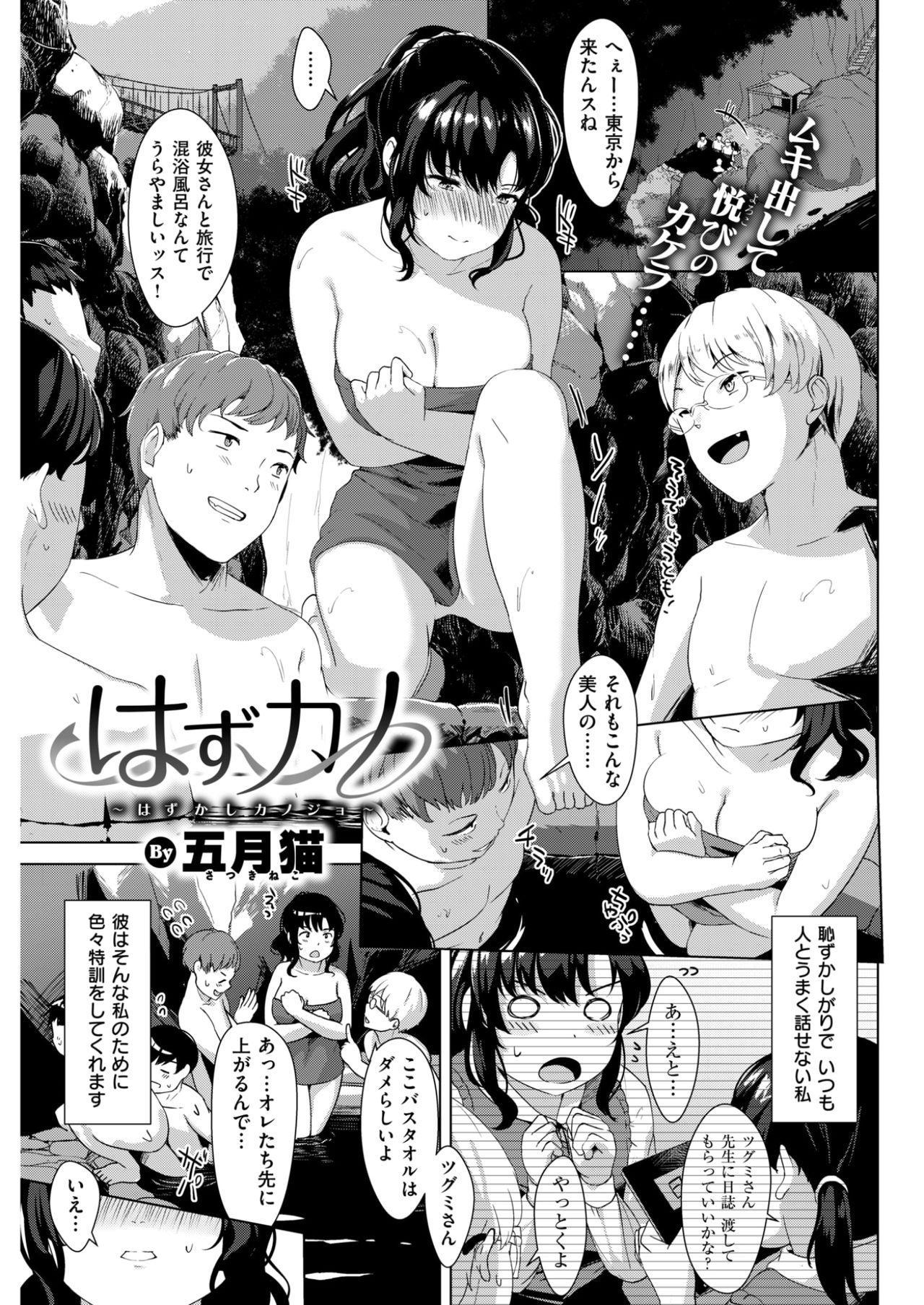 COMIC Kairakuten BEAST 2017-10 245