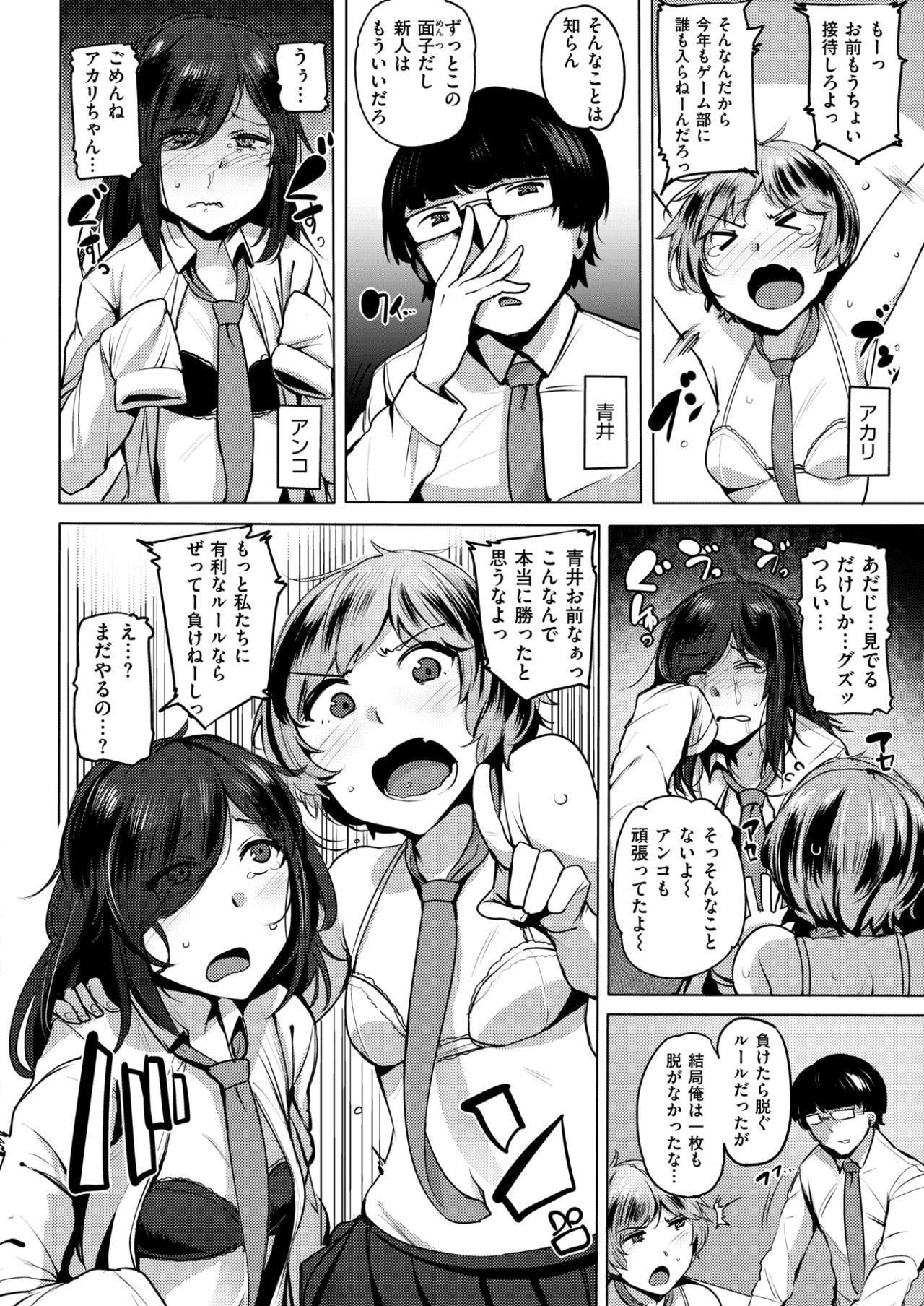 COMIC Kairakuten BEAST 2017-10 274