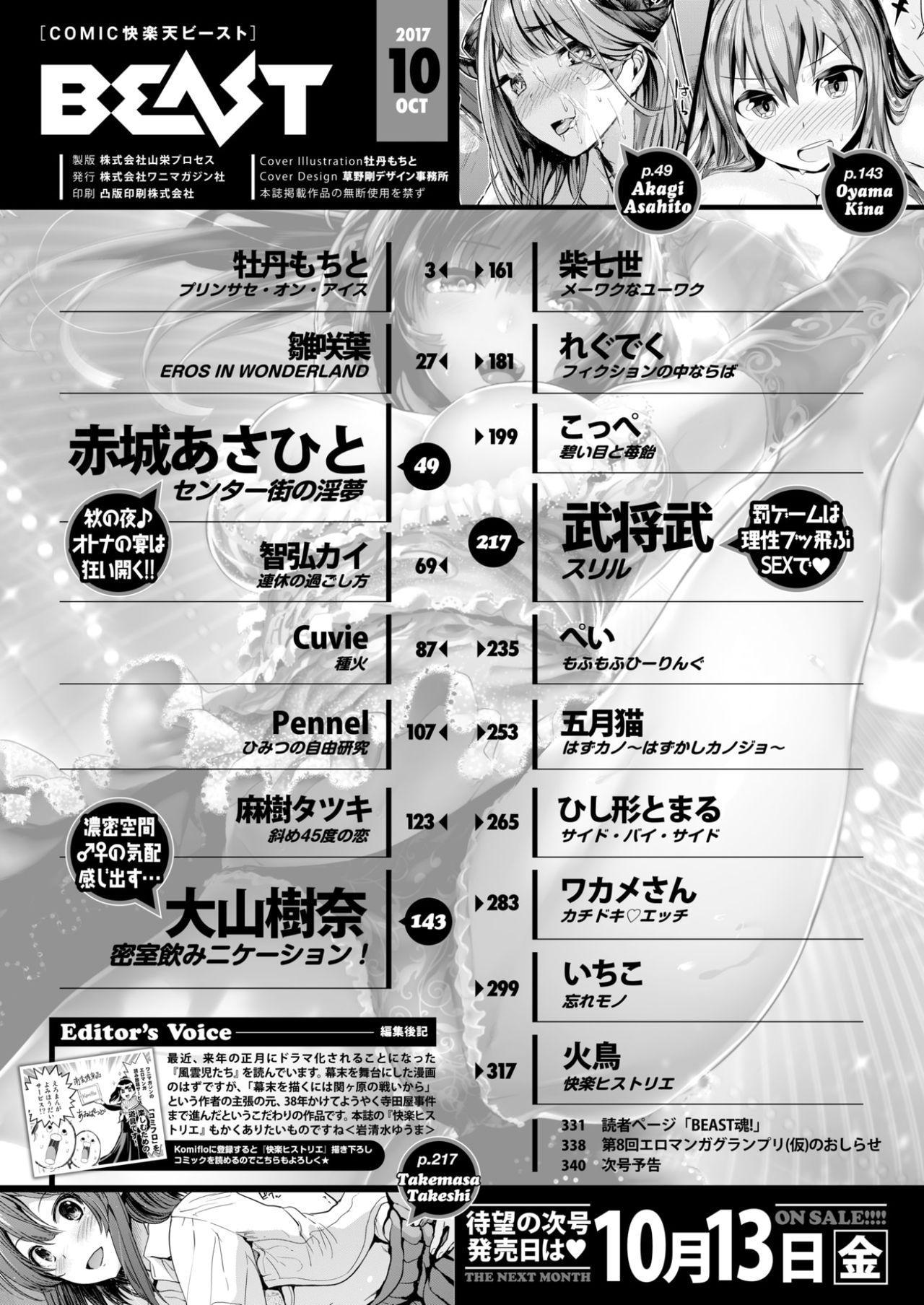 COMIC Kairakuten BEAST 2017-10 2