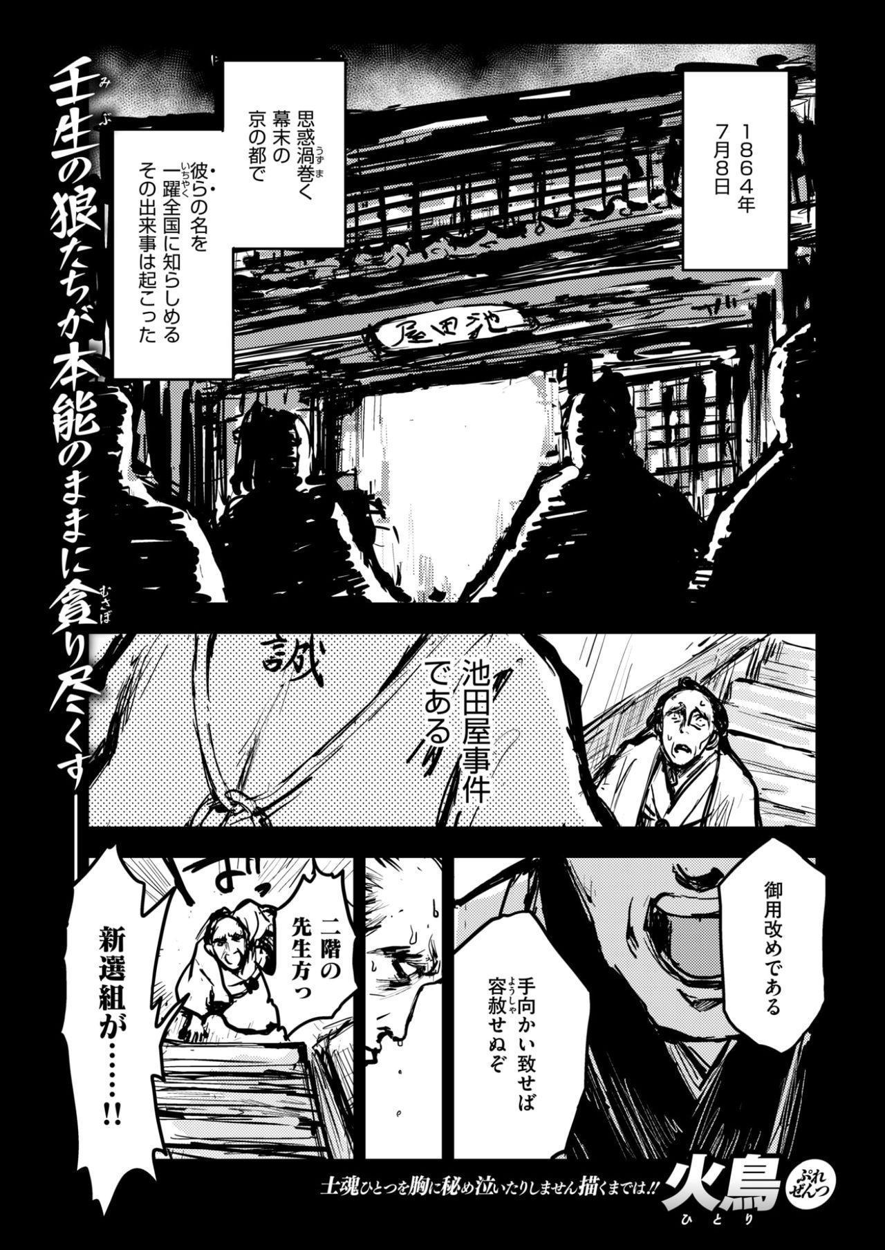 COMIC Kairakuten BEAST 2017-10 305