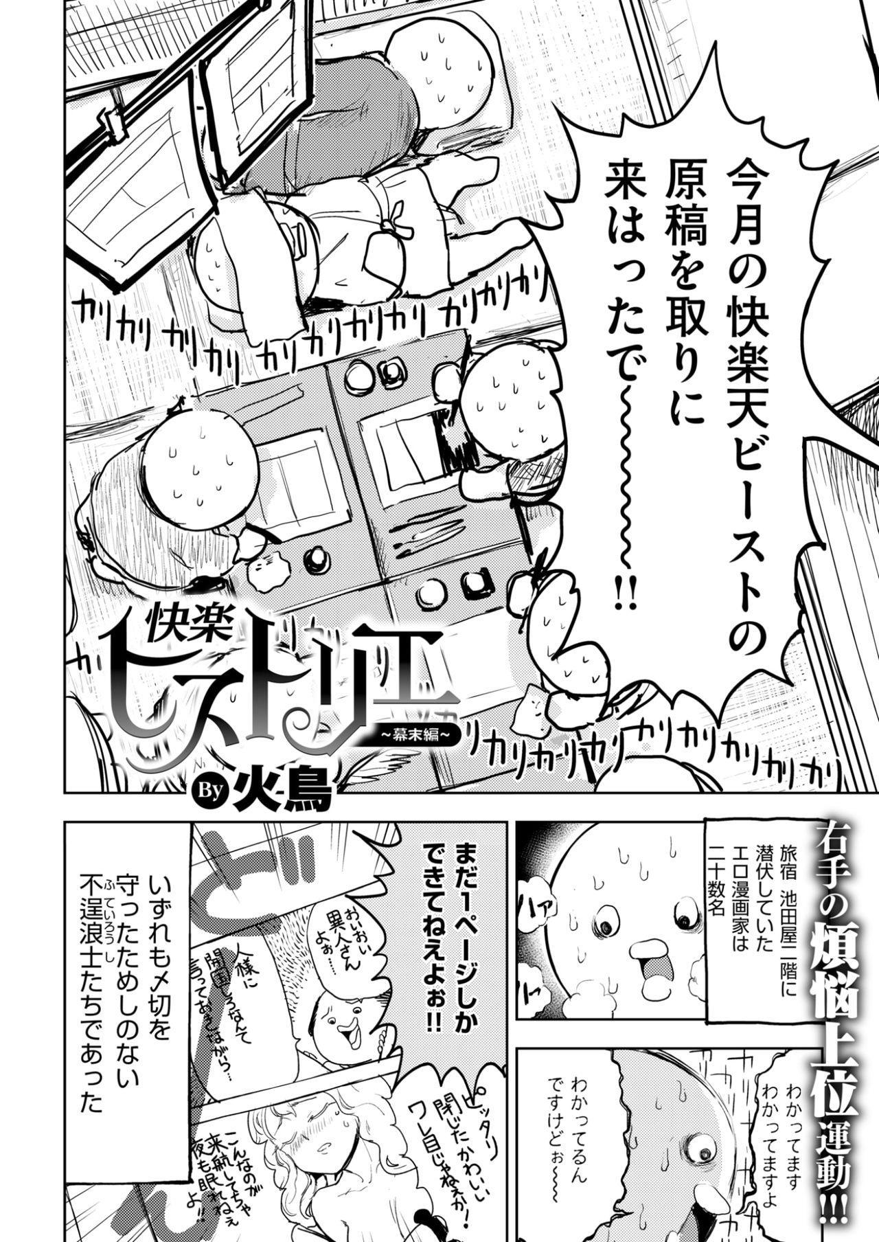 COMIC Kairakuten BEAST 2017-10 306