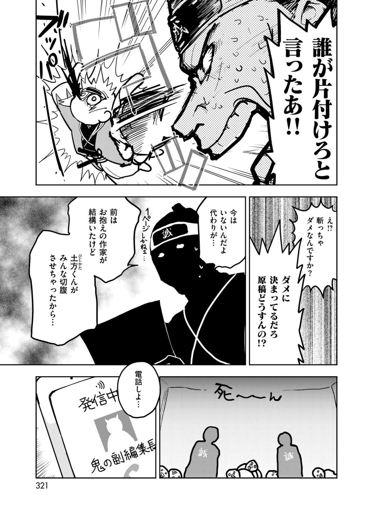 COMIC Kairakuten BEAST 2017-10 309