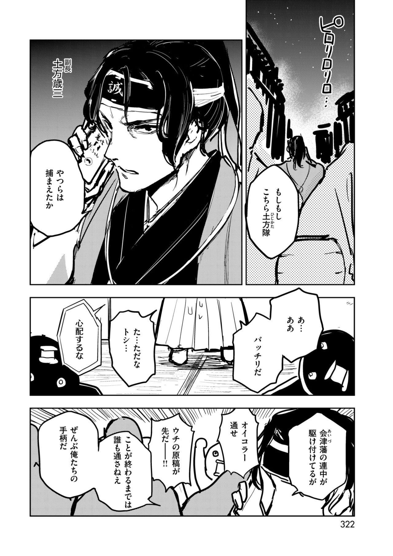 COMIC Kairakuten BEAST 2017-10 310
