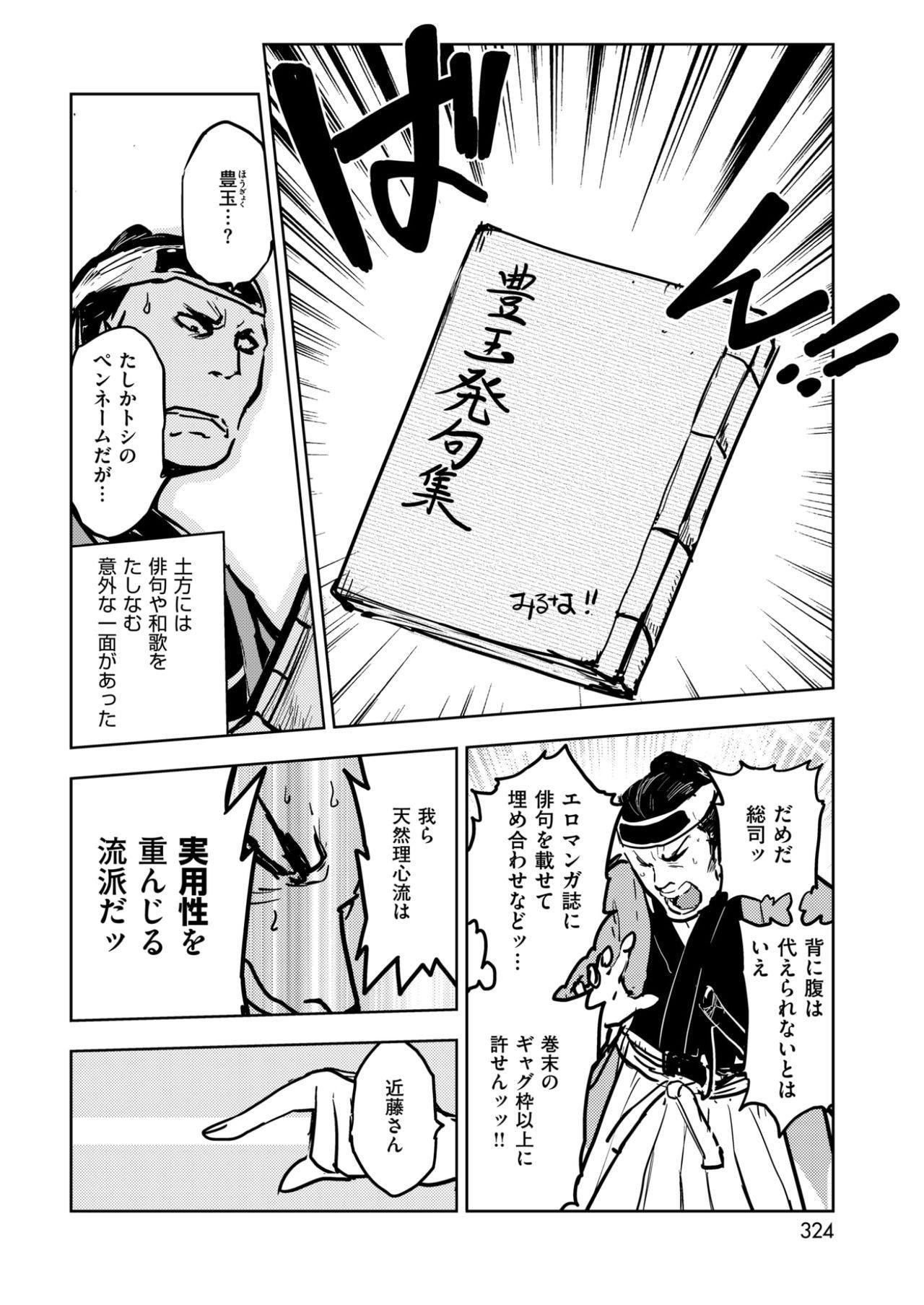 COMIC Kairakuten BEAST 2017-10 312
