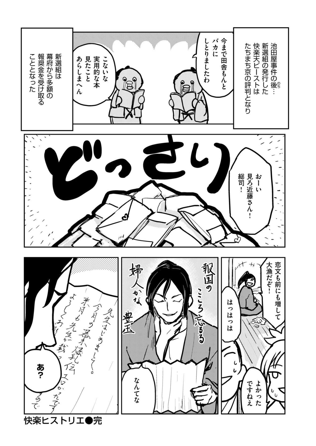 COMIC Kairakuten BEAST 2017-10 314