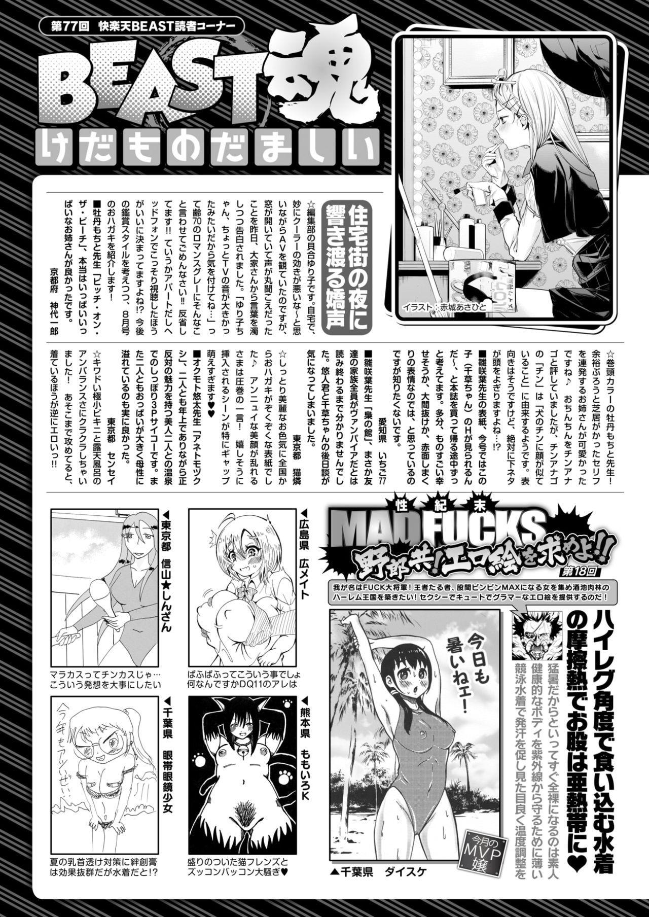 COMIC Kairakuten BEAST 2017-10 316