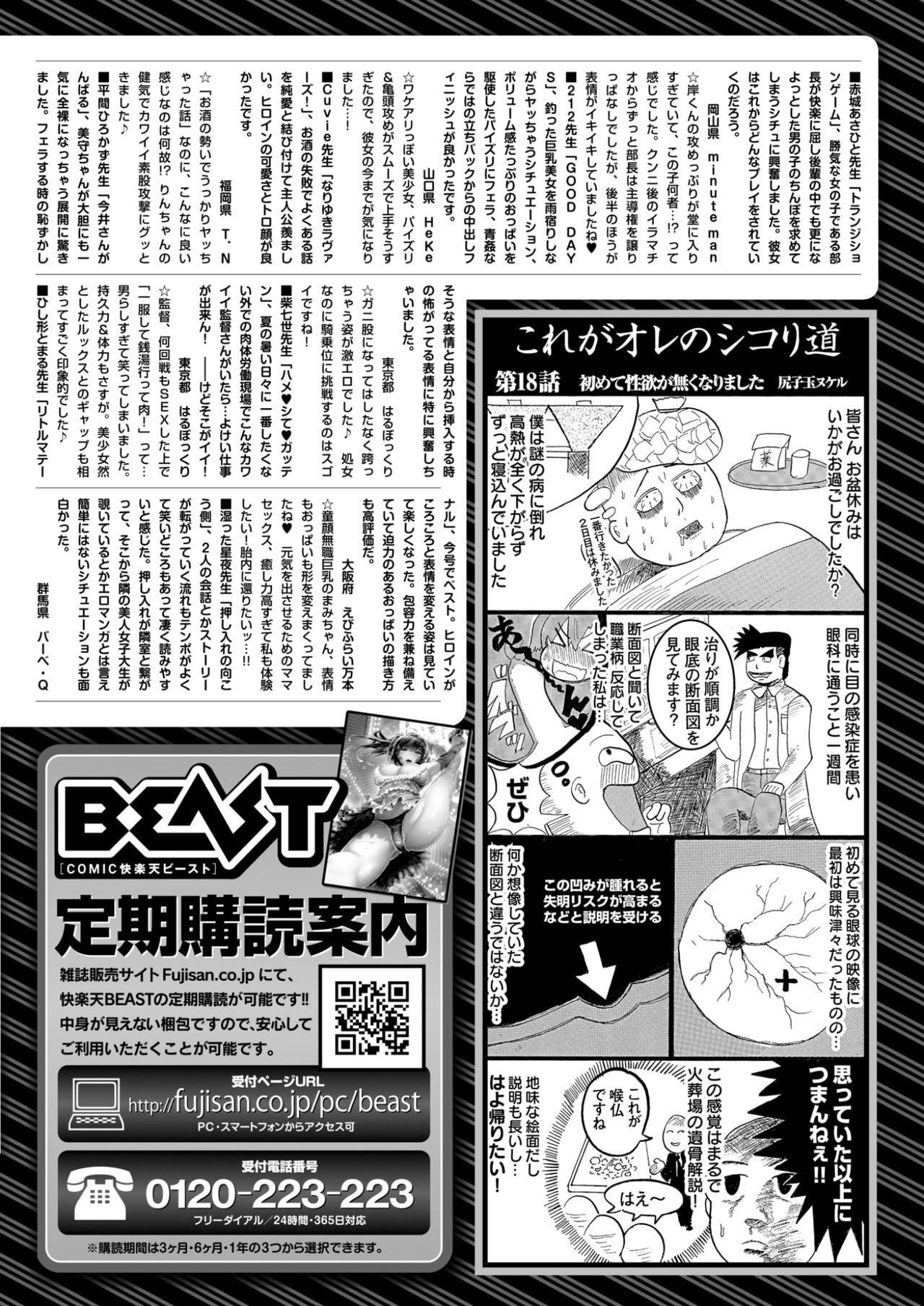 COMIC Kairakuten BEAST 2017-10 317