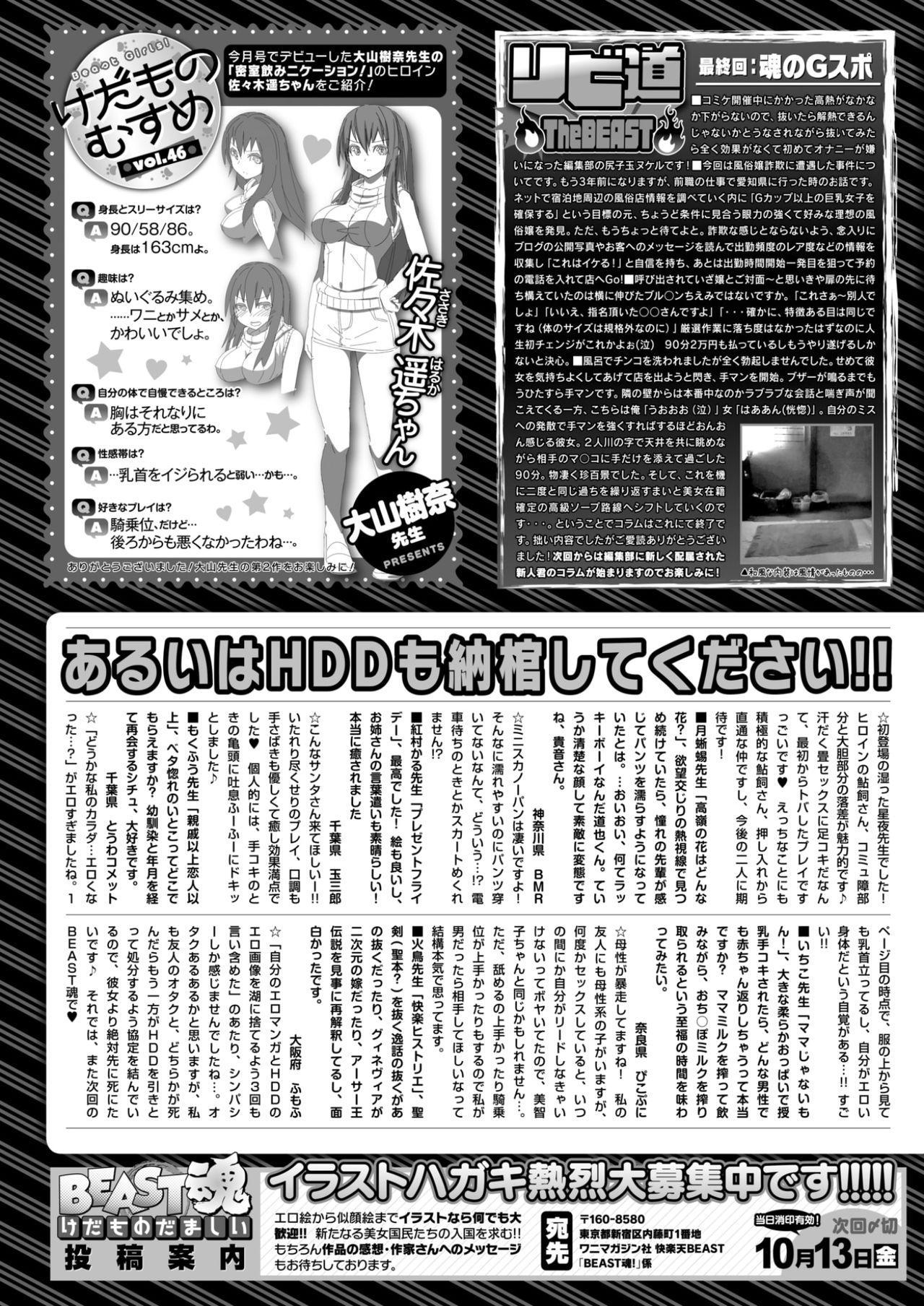 COMIC Kairakuten BEAST 2017-10 318