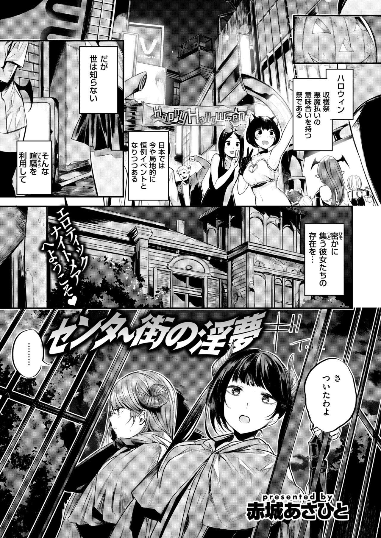 COMIC Kairakuten BEAST 2017-10 47