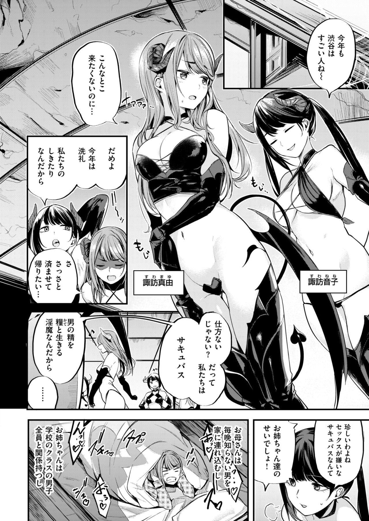 COMIC Kairakuten BEAST 2017-10 48