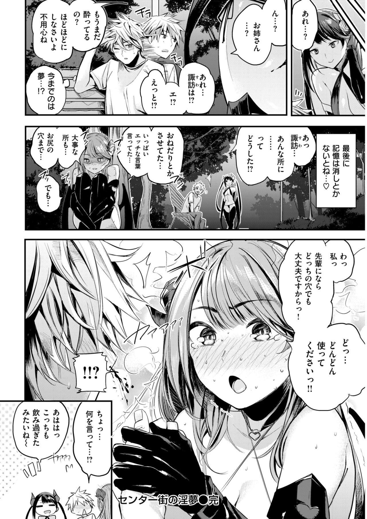 COMIC Kairakuten BEAST 2017-10 66