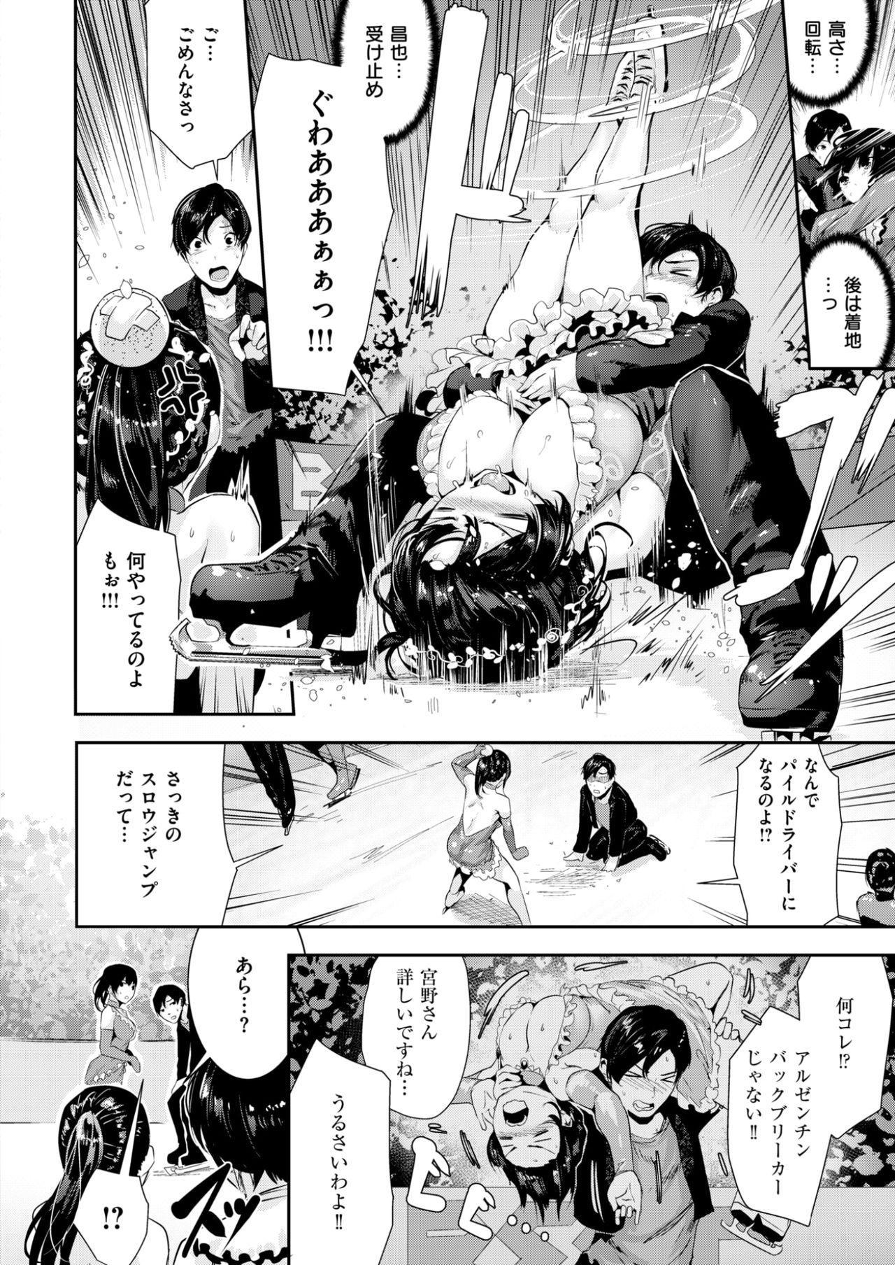 COMIC Kairakuten BEAST 2017-10 8
