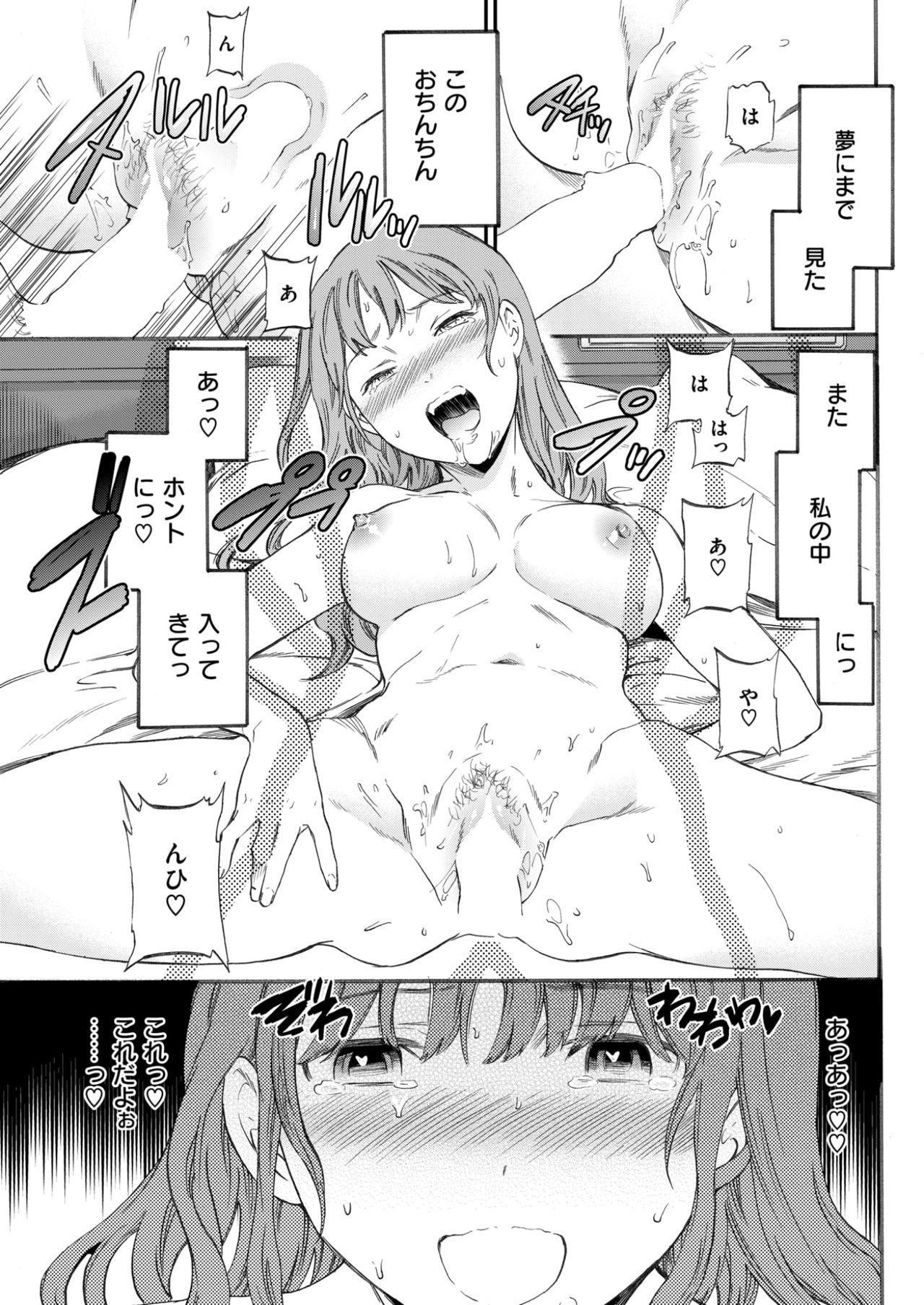 COMIC Kairakuten BEAST 2017-10 93