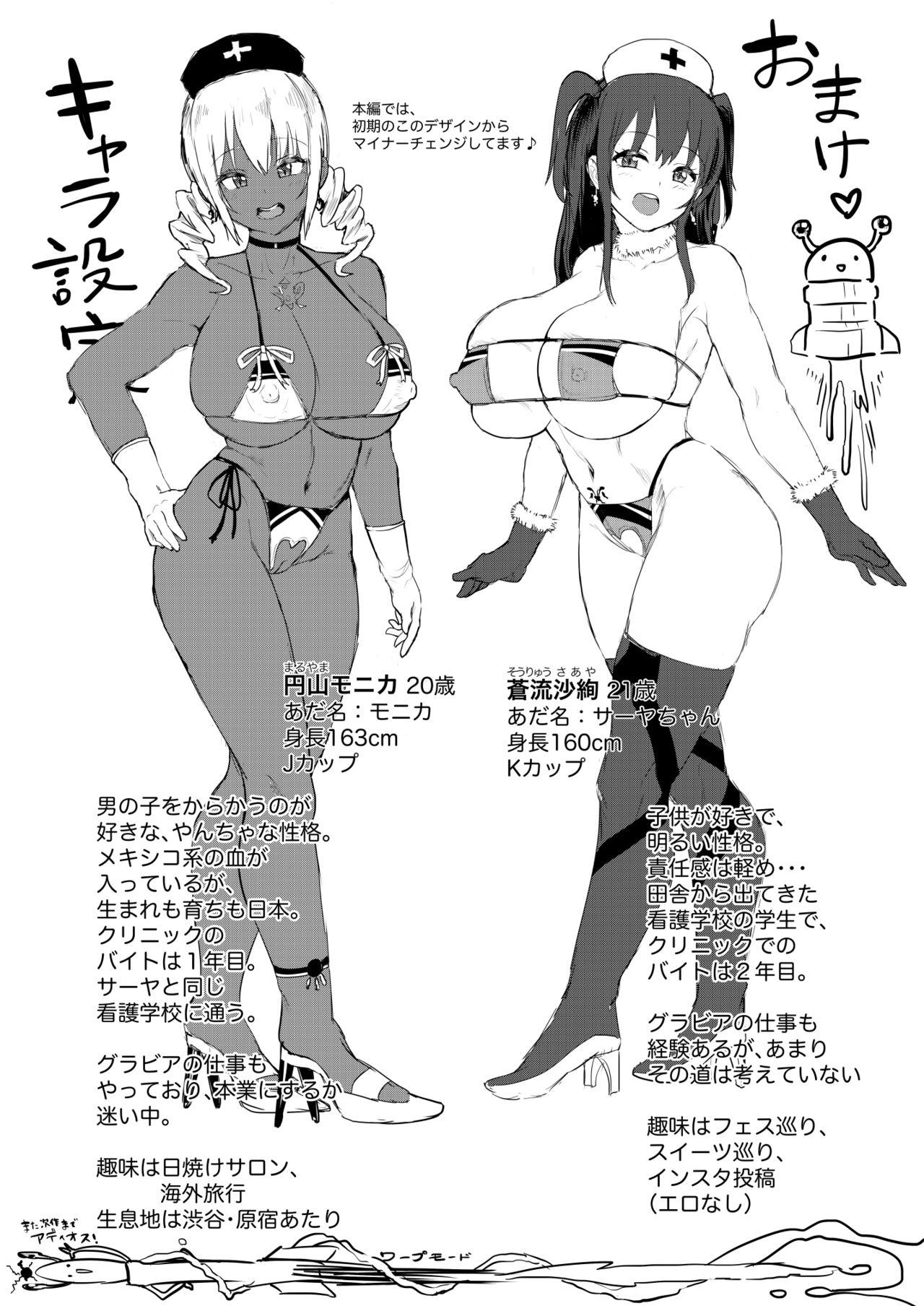 Nuru Never Nurse 20