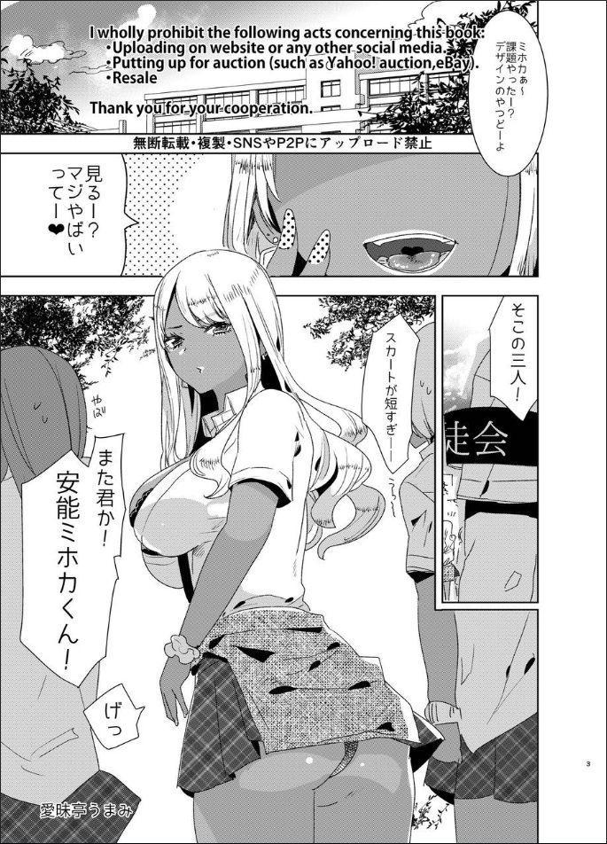 Futanari Kyokon Kuro Gal ni Gyaku Anal Fukujuu Saserareru nante... 1