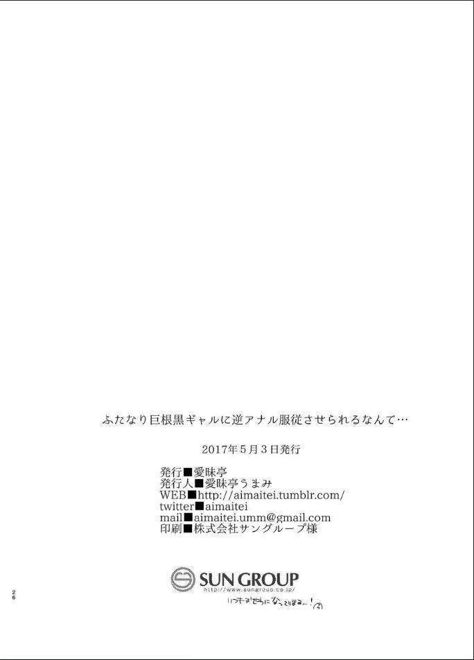 Futanari Kyokon Kuro Gal ni Gyaku Anal Fukujuu Saserareru nante... 24
