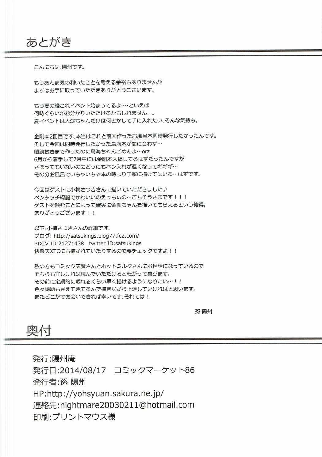 Meshimase! Kongoucha 28