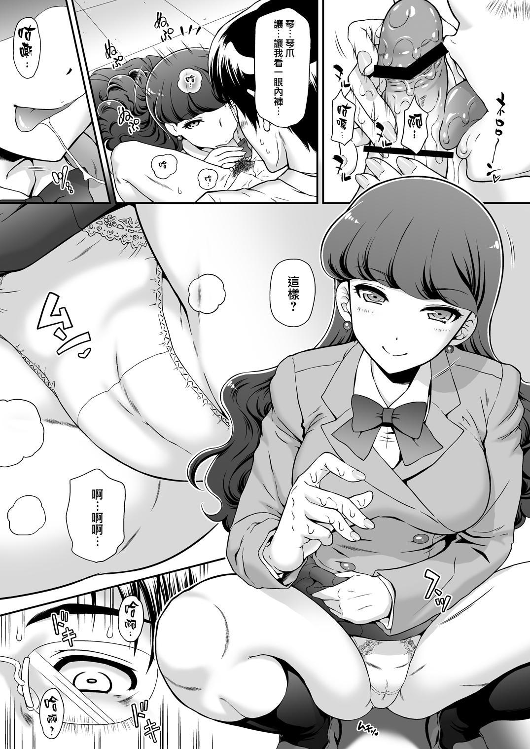 Hatsujou Neko no Shitsukekata 6