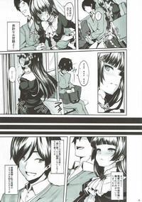 Watashi no Kareshi ga Konna ni Do-M na Wake ga Nai 6