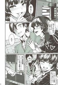 Watashi no Kareshi ga Konna ni Do-M na Wake ga Nai 7