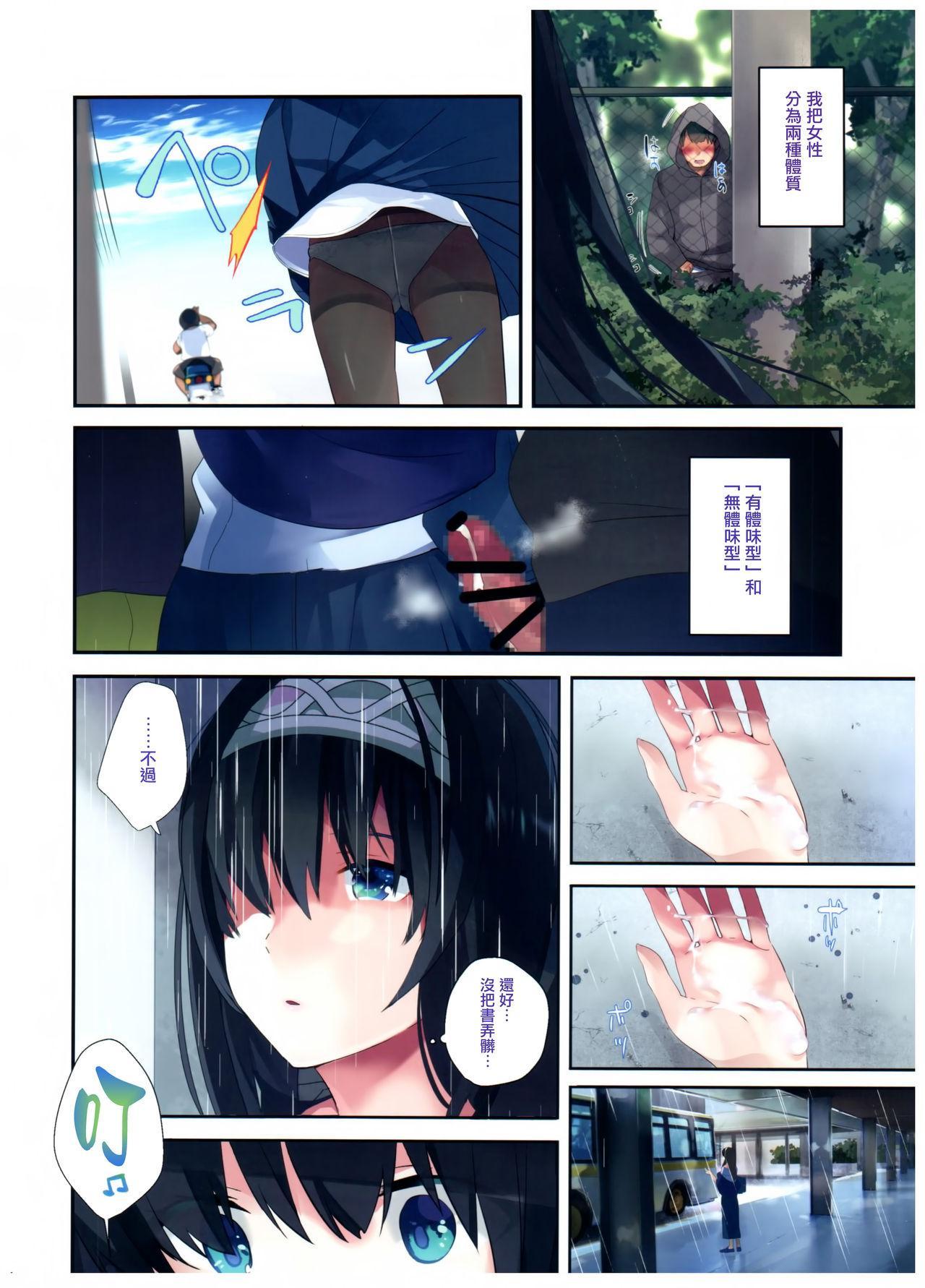 Sex wa Arashi no You ni. 3