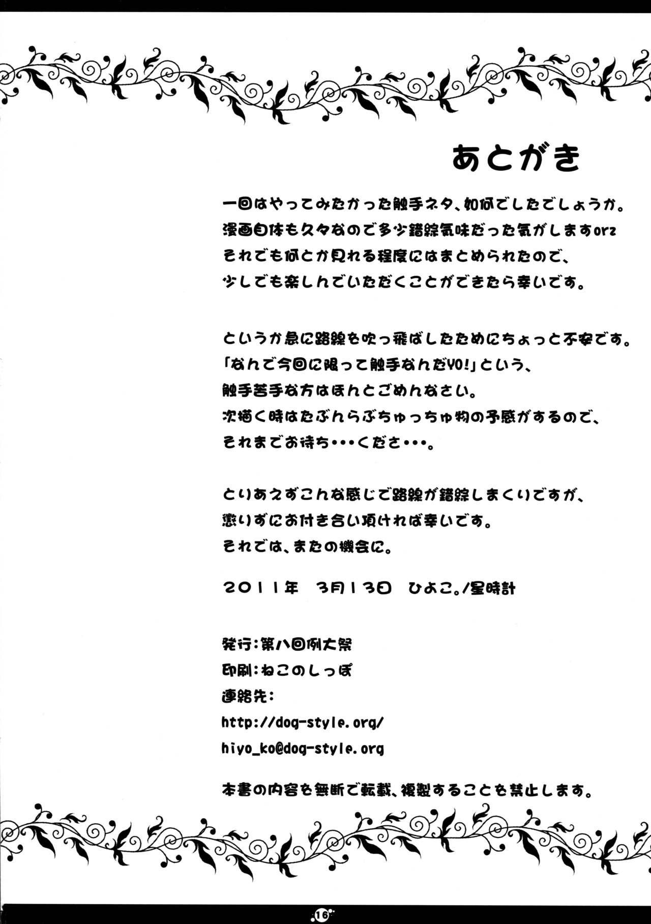 (Reitaisai 8) [Hoshidokei (Hiyoko.)] Shokushu-san to Tengu-san (Touhou Project) 17