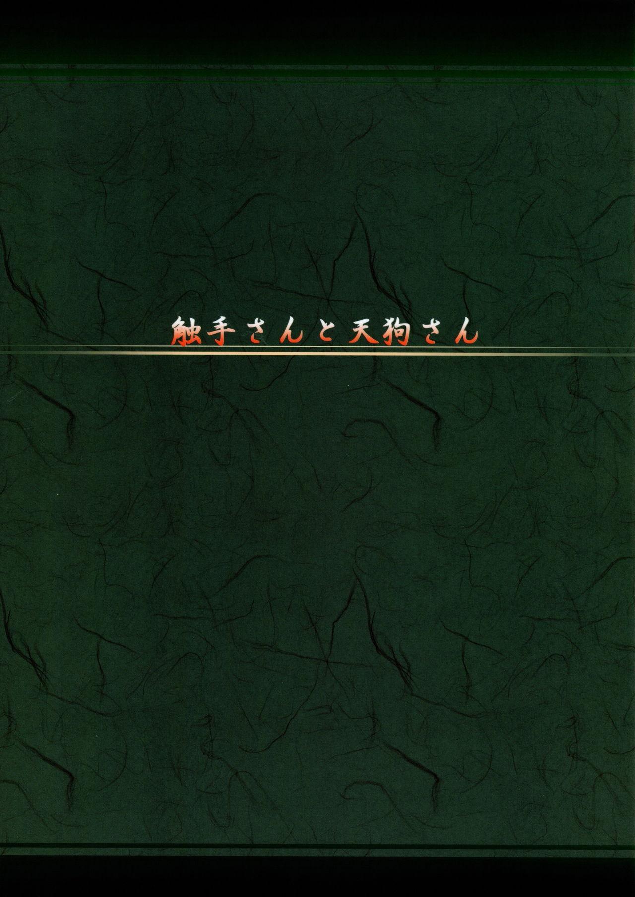 (Reitaisai 8) [Hoshidokei (Hiyoko.)] Shokushu-san to Tengu-san (Touhou Project) 1