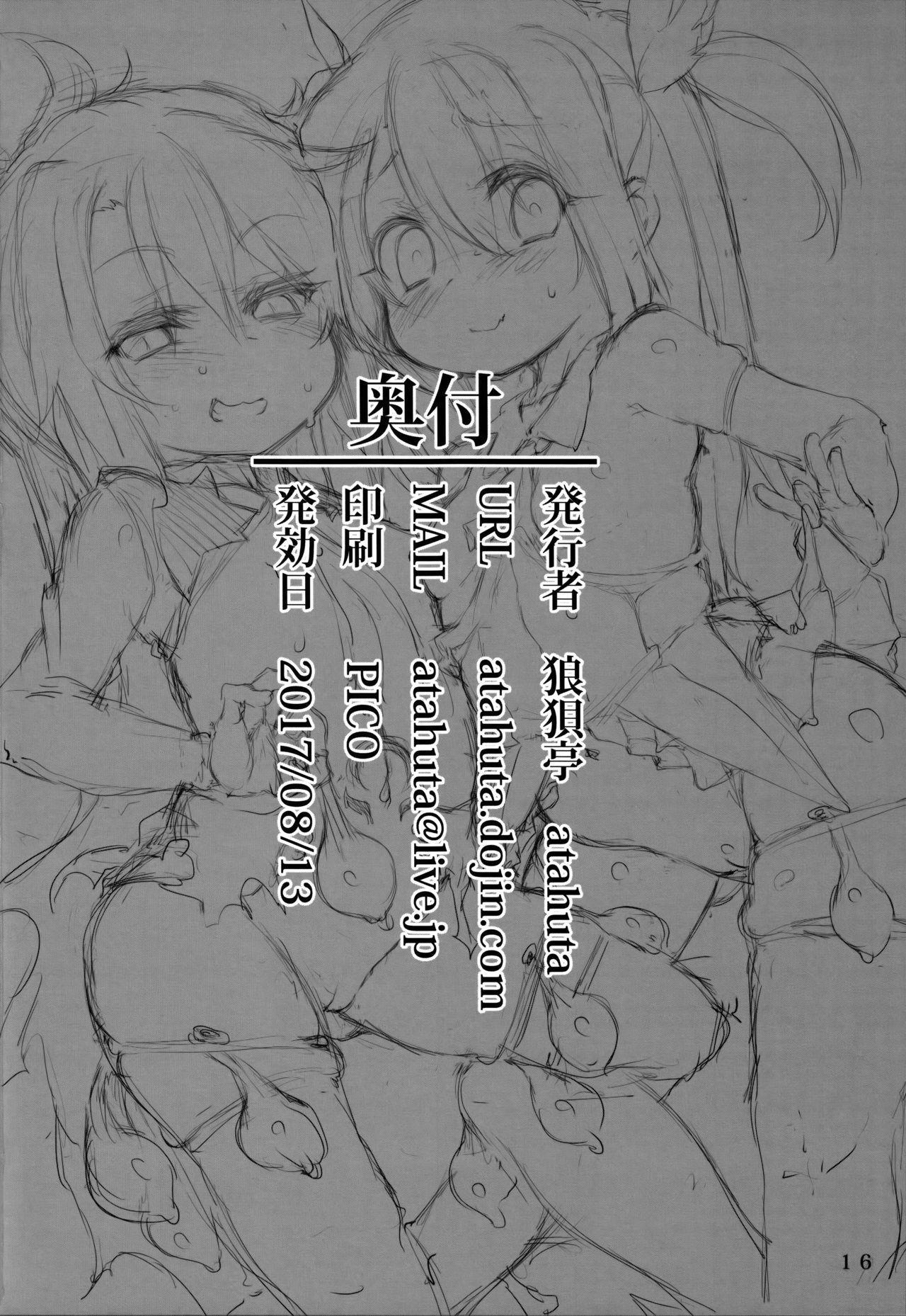 (C92) [Roubai-tei (atahuta)] Double Bind ~Seisou Seiatsu~ | Double Bind ~Testicular Suppression~ (Fate/kaleid liner Prisma Illya) [English] [Mongolfier] 16