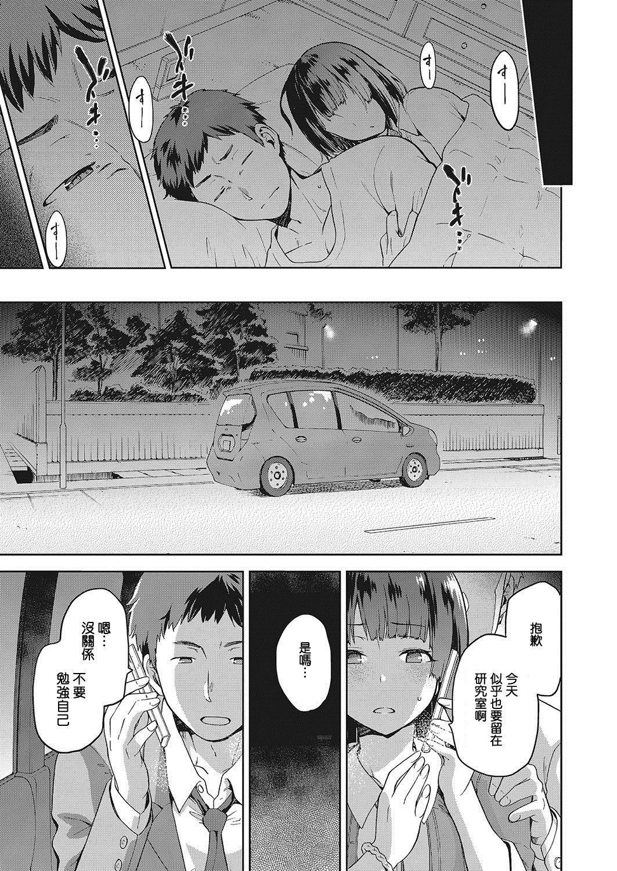 Nagusami Rasen 18