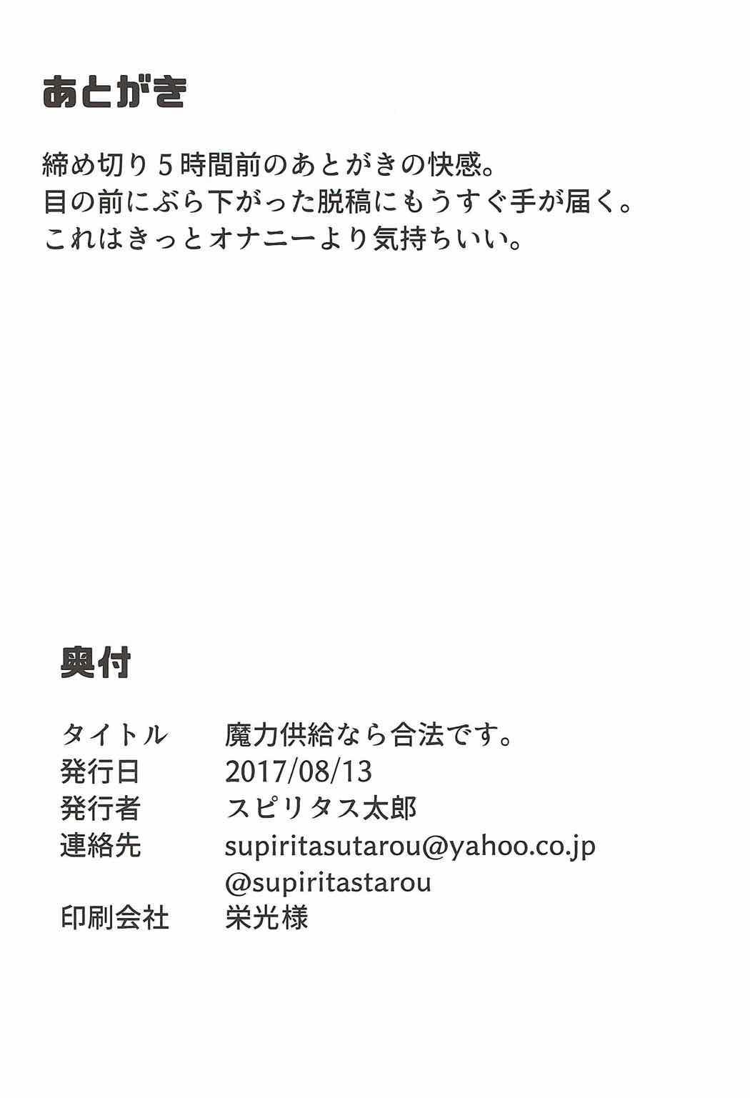 Maryoku Kyoukyuu nara Gouhou desu. 17