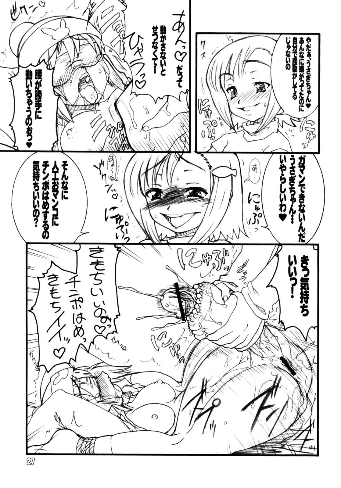 Usagi Drops FULL! 25