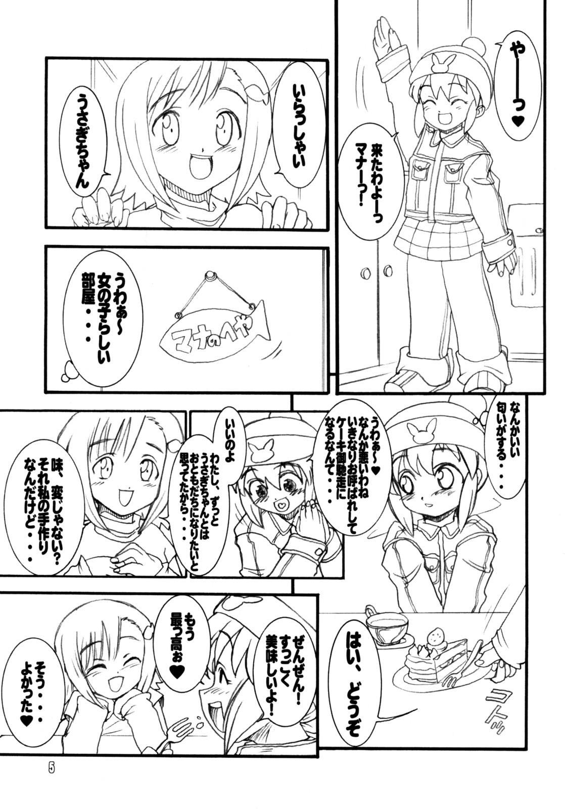 Usagi Drops FULL! 3