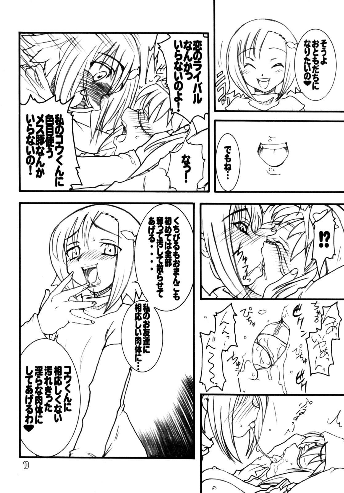 Usagi Drops FULL! 8