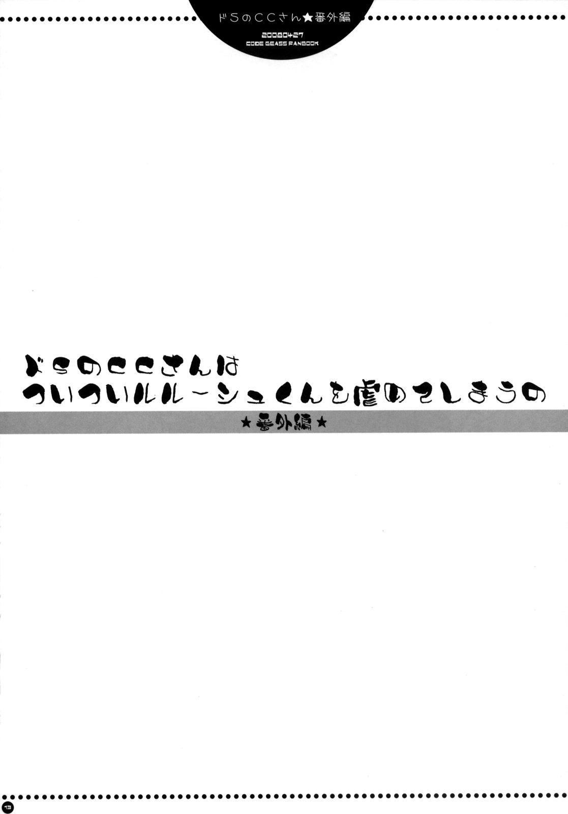 (COMIC1☆2) [PINK (Araiguma)] Do S no C.C.-san wa Tsui Tsui Lelouch-kun o Ijimete Shimau no - Bangaihen | Sadistic C.C. Carelessly Bullying Lelouch (CODE GEASS: Lelouch of the Rebellion) [English] 11