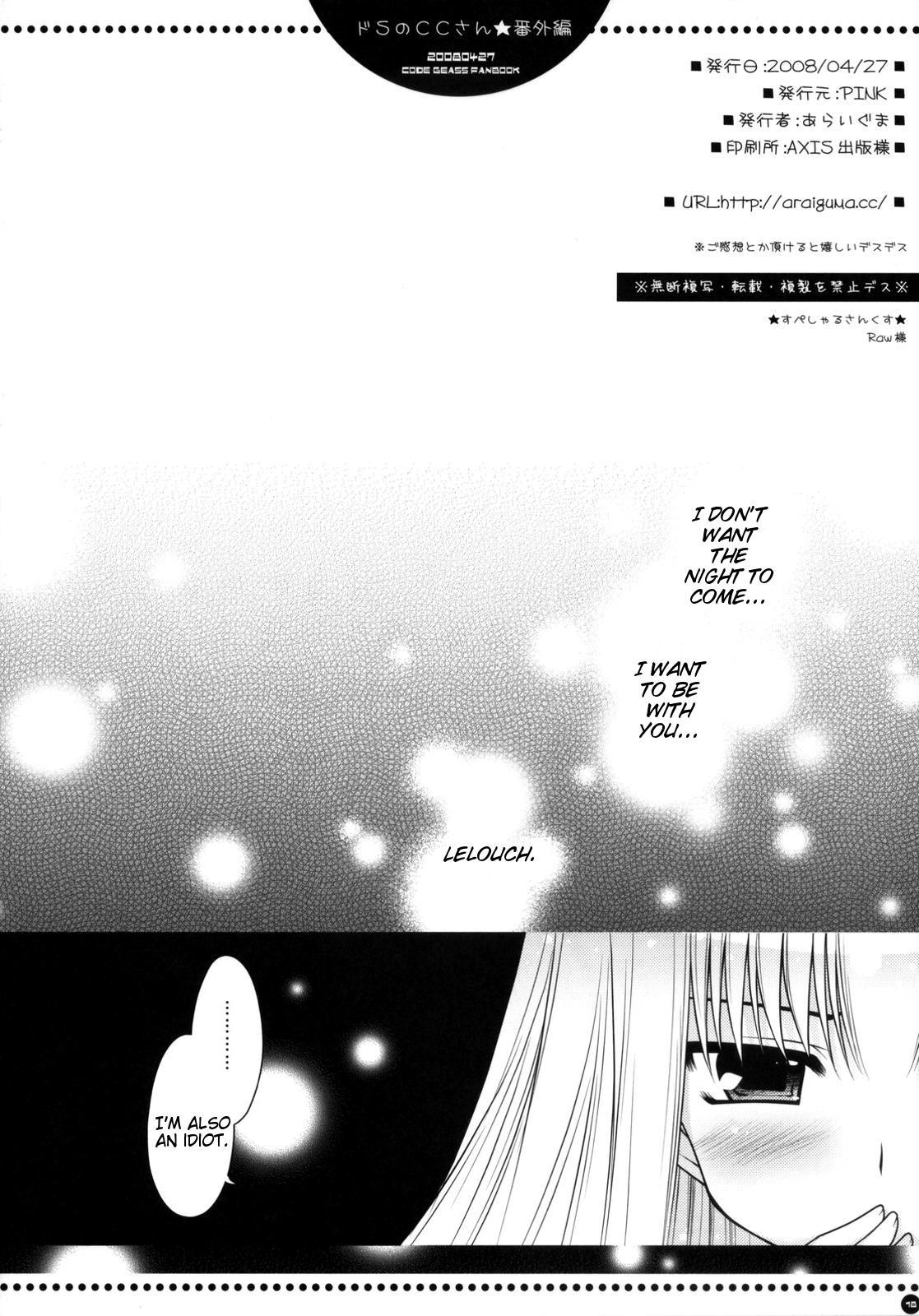 (COMIC1☆2) [PINK (Araiguma)] Do S no C.C.-san wa Tsui Tsui Lelouch-kun o Ijimete Shimau no - Bangaihen | Sadistic C.C. Carelessly Bullying Lelouch (CODE GEASS: Lelouch of the Rebellion) [English] 16