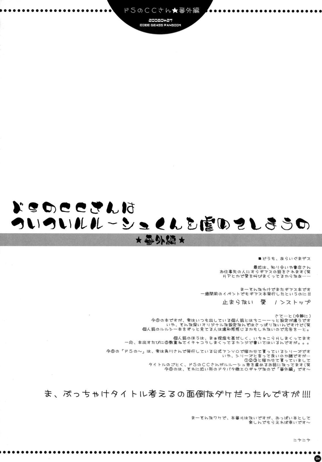 (COMIC1☆2) [PINK (Araiguma)] Do S no C.C.-san wa Tsui Tsui Lelouch-kun o Ijimete Shimau no - Bangaihen | Sadistic C.C. Carelessly Bullying Lelouch (CODE GEASS: Lelouch of the Rebellion) [English] 2