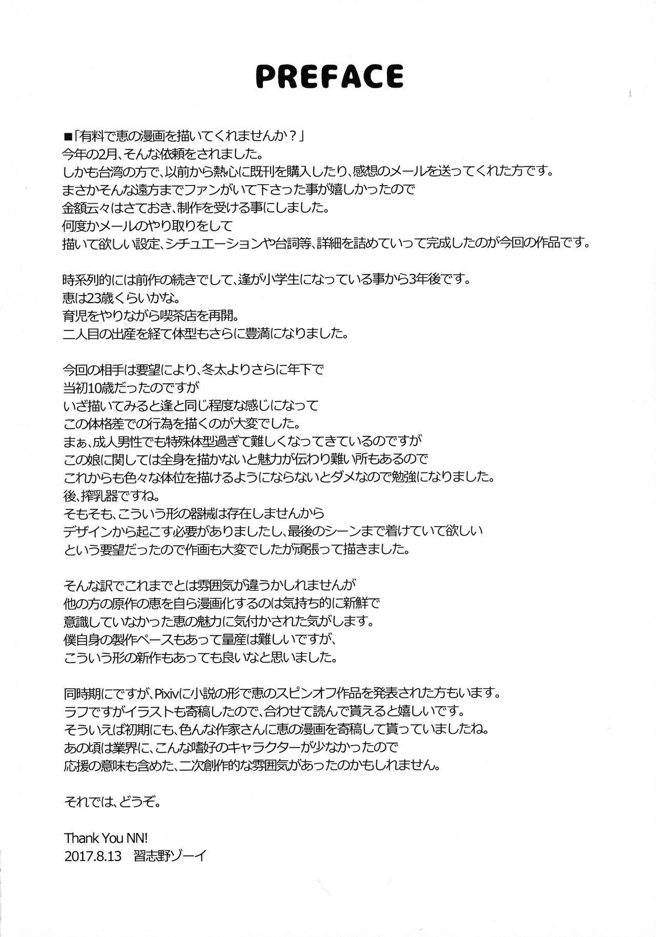 Megumi Ushi to Shounen 2