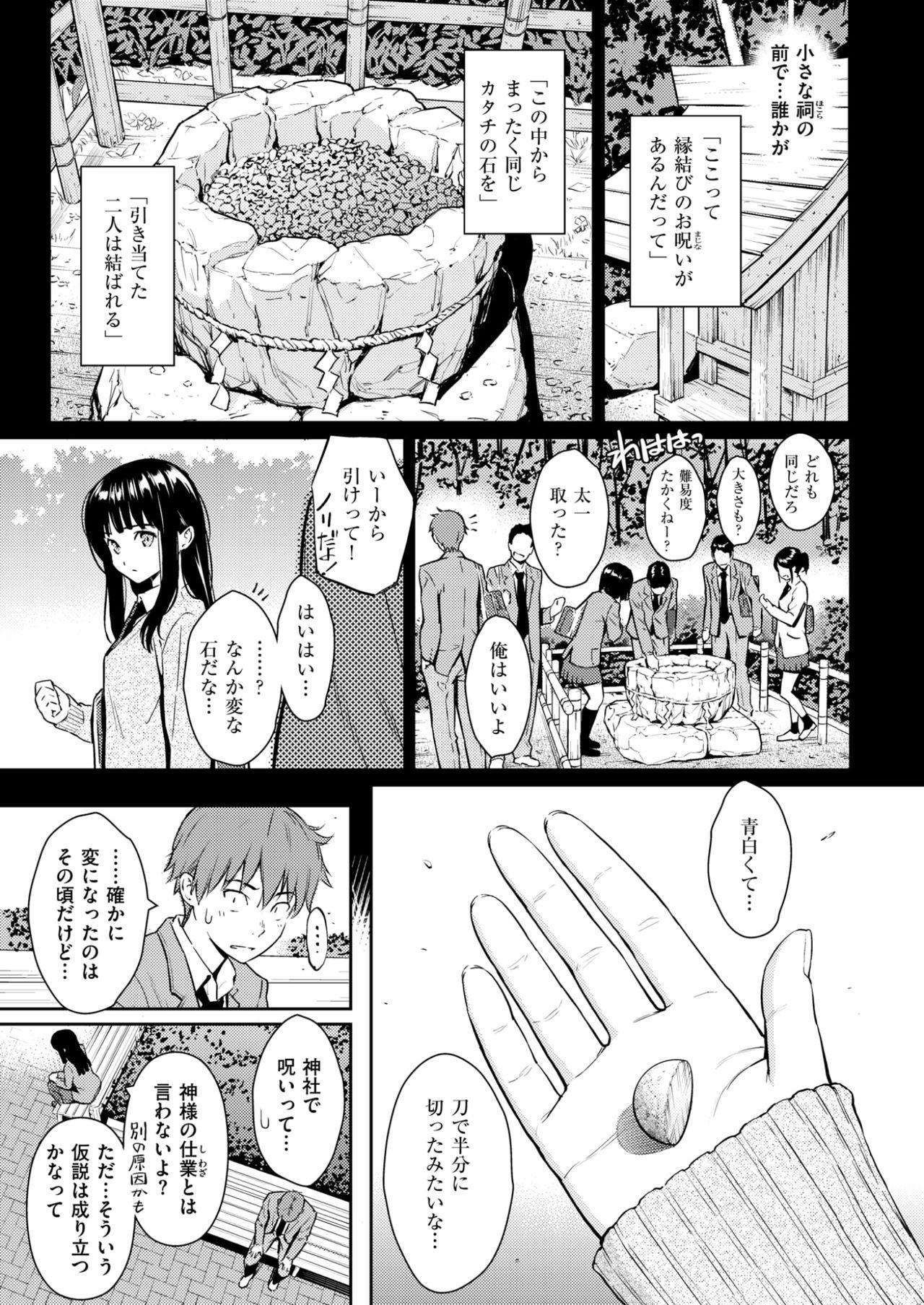 COMIC Kairakuten 2017-11 13