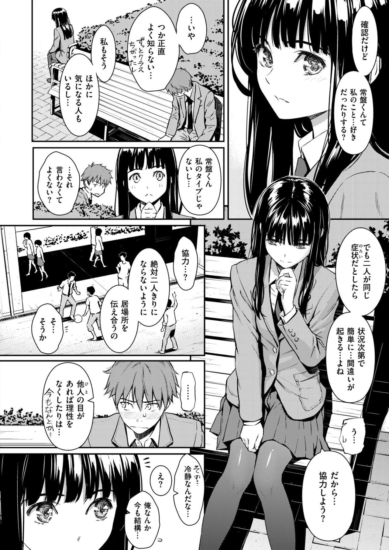 COMIC Kairakuten 2017-11 14