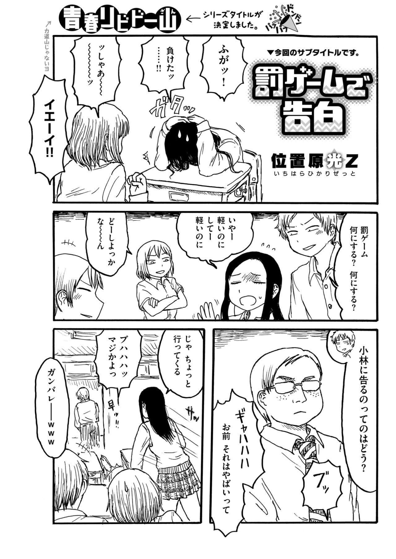 COMIC Kairakuten 2017-11 185